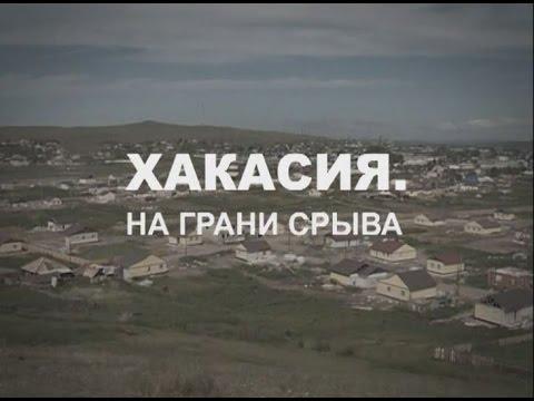 «Хакасия. На грани срыва»