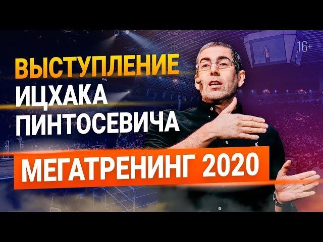 Ицхак Пинтосевич на МЕГАТРЕНИНГЕ 2020: Мастер Обучения - полное выступление