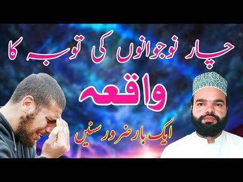 4 Nojawano Ki Toba Ka Waqia Very Emotional Bayan By Shabbir Qamar Bukhari 2019