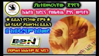 Yeletezemrelechew Jegna Iliyas Kadir Ena Ya Walkite jegnoch Liyu Radio Documantry By Abdurahim Ahmed