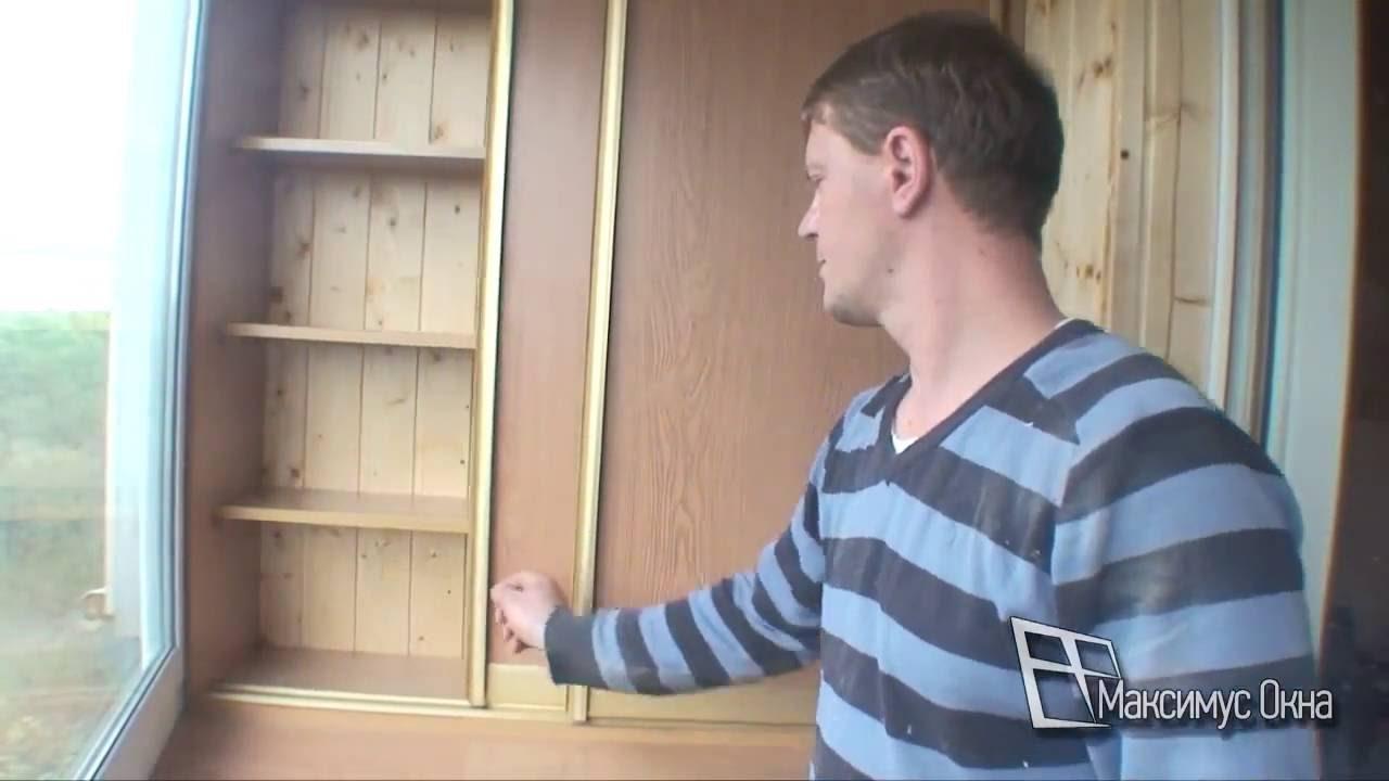 Как сделать шкаф-купе на балконе. своими руками! - funny vid.