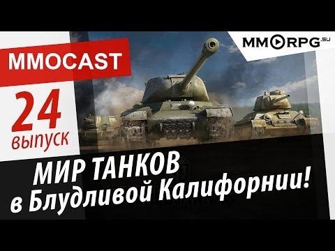 MMOCast #24: Мир танков в Блудливой Калифорнии! via MMORPG.SU