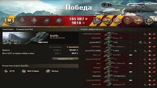 AMX 50 B.  Решил статку набить!!! Лучшие бои World of Tanks