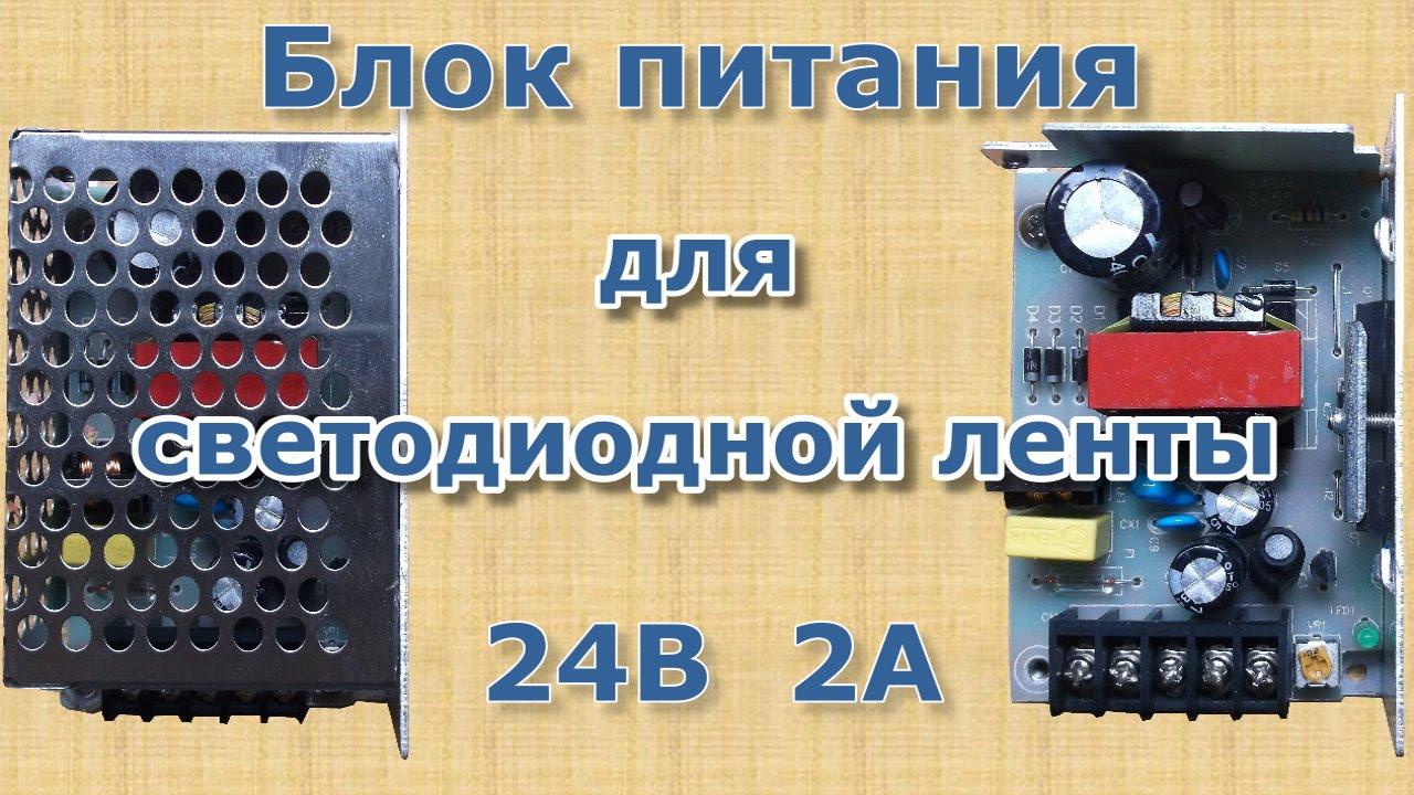 Блок питания 24в для светодиодной ленты своими руками