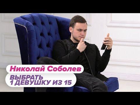 Выбрать 1 из 15. Николай Соболев Чат На Вылет / Пинк Шугар