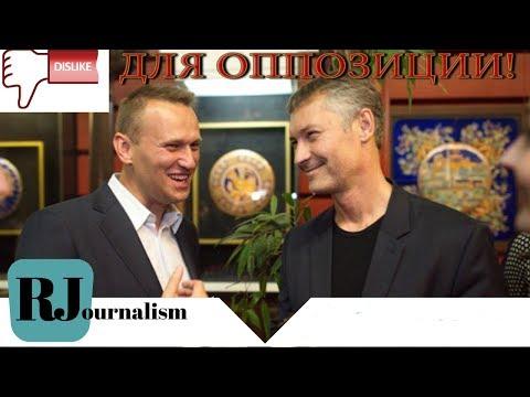 Зачем Навальный и Ройзман это сделали? Дизлайк для оппозиции..