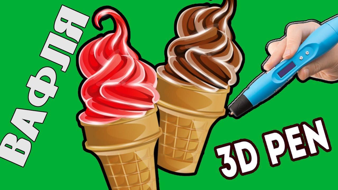 3D Ручка Рисуем вафельный стаканчик для мороженного / 3d pen ice cream