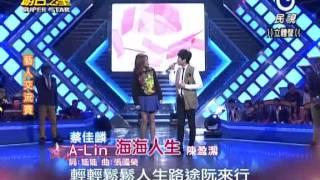 2013-02-02 明日之星-蔡佳麟+A-Lin-海海人生