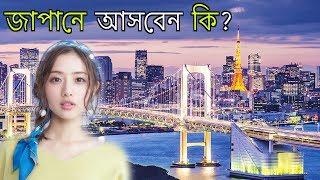 জানুন জাপান দেশের কিছু অদ্ভুত বিষয়,যেগুলো আপনাকে প্রেরণা দেবে | Amazing Facts About Japan In Bangla