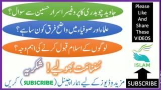 Clip 1.7: Need of Time: Islam (زمانے کی ضرورت: اسلام)