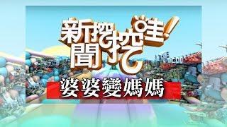 download lagu 新聞挖挖哇:媽媽變婆婆20161005 gratis