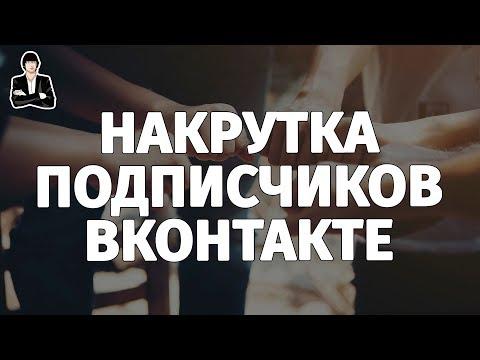 Накрутка участников в группу, раскрутка группы Вконтакте Вк