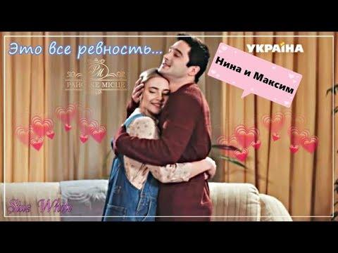 Нина & Максим | Это все ревность... 💥 | «Райское Место»