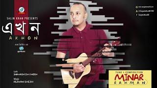 Minar - Akhon   Bangla New Audio Song - Eid Exclusive 2017