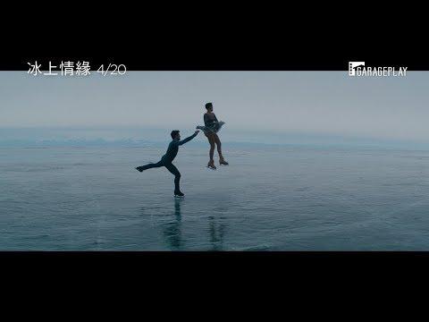 雙週票房冠軍【冰上情緣】4/20(五) 與愛共舞