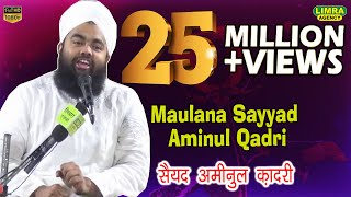 Maulana Sayyad Aminul Qadri  Part 2, 9 March 2018 Alahbad HD India