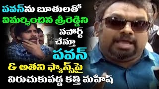 Kathi Mahesh Warning To Pawan Kalyan | Mahesh Kathi Warning To Pawan Fans At Annapurna Studios