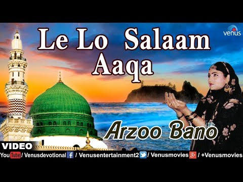 Arzoo Bano - Le Lo Le Lo Salaam Aaqa (Le Lo Salam Aaqa)