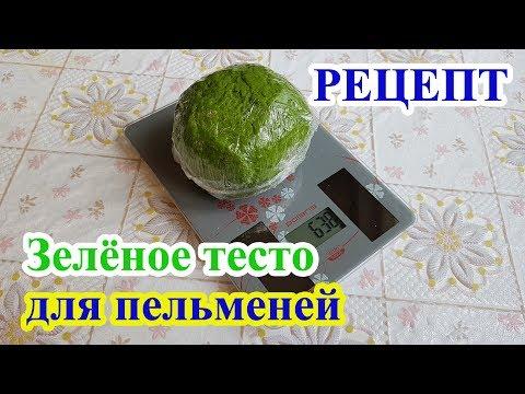 Зеленое тесто для пельменей рецепт