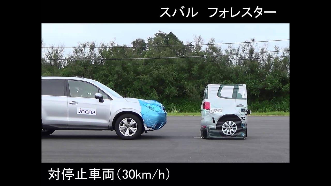 自動車アセスメント フォレスタ―:被害軽減ブレーキ試験 CCRs30km/h 自動車アセス...