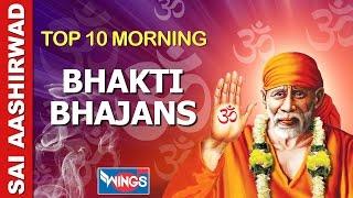 Download Top 10 Morning Shirdi Sai Songs Vol. 1 | Sai Baba Bhajan | He Sai Bhagwan | Tu Guru Pita Mata 3Gp Mp4