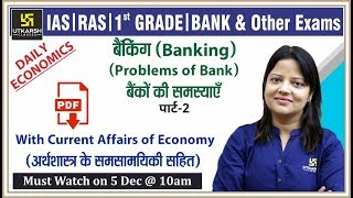 Banking problems of bank With Current News of Daily Economics(Part-2) By Shipra Ma'am