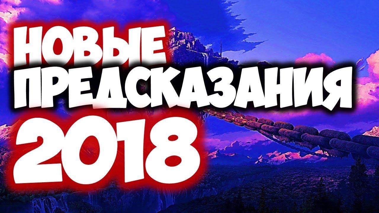 Новые предсказания на 2018