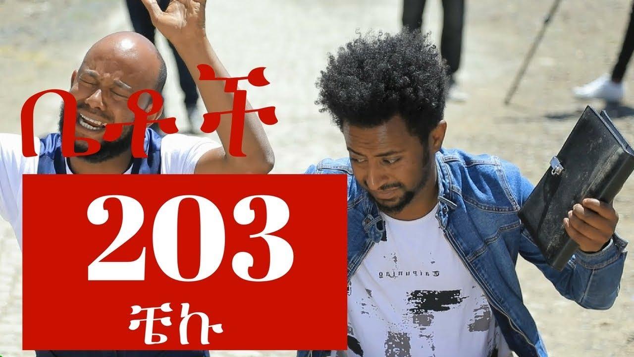 Betoch Part Amharic 203 Comedy Ethiopian Series Drama By EBC