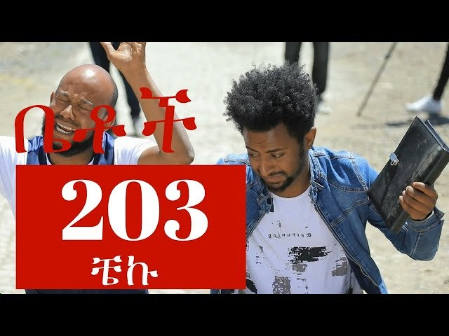 Betoch Comedy Drama Episode 203