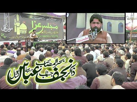 Zakir Najaf Abbas Bosal  | 14 Rabi Ul Awal 2018 | Rajoa Sadat Mandi bahauddin