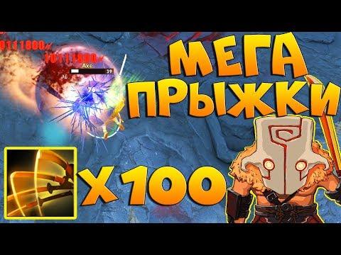 ДЖАГГЕРНАУТ УСИЛЕННЫЙ В х100 РАЗ! Dota x100 fixed [Custom Week]