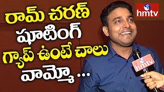 Getup Srinu About Ram Charan Behaviour On Sets | hmtv