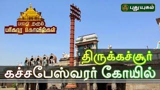 Palanatharum Parihara Kovilgal Puthuyugam Tv