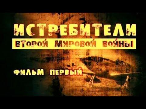 Истребители Второй мировой войны. Фильм 1