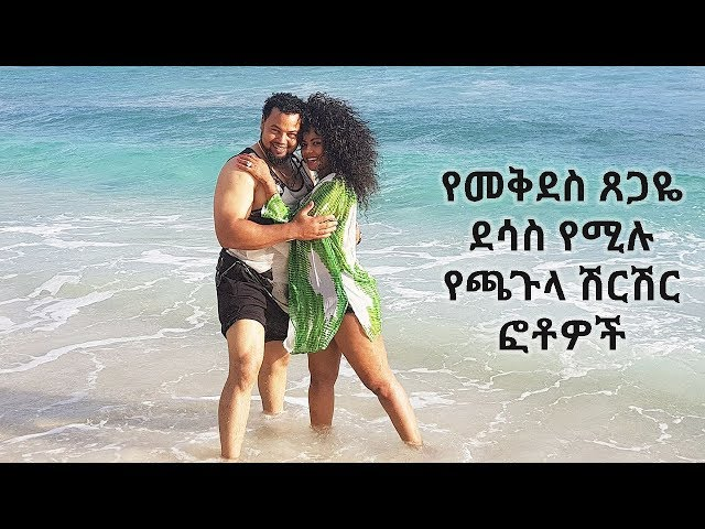Mekdes Tsegaye Enjoys Seychelles Vacation