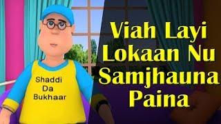 Viah Layi Lokaan Nu Samjhauna Paina || Happy Sheru || Funny Cartoon Animation || MH One