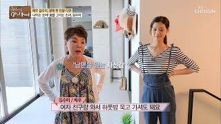 김수미의 2nd 하우스 공개! 남편의 바람(?)도 쿨하게 허락? [마이웨이] 120회 20181025