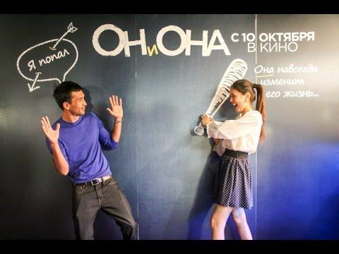 Пресс-показ фильма Он и она (Алматы, 2013)