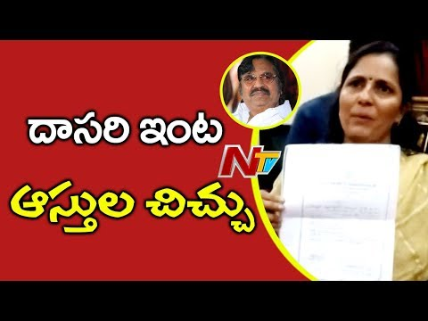Dasari Daughter In Law Susheela Demands Share In Property | Allegations On Family | NTV