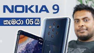 Nokia 9 PureView 🇱🇰