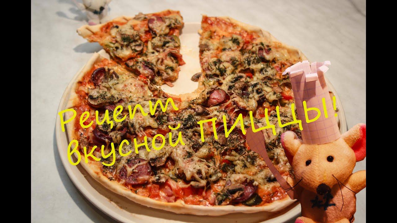 Пицца: рецепты в домашних условиях в духовке с фото ТестоВед