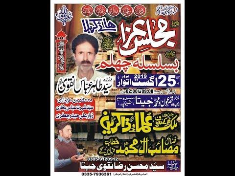 Live Majlis e Aza 25 August 2019 Imam Bargah Qasr e Aoun o Muhammad as Jaita (www.baabeaza.com)
