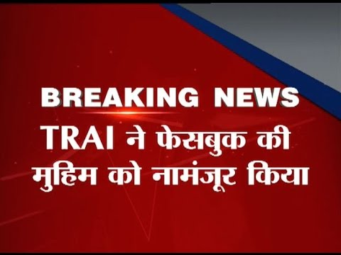 TRAI disapproves Facebook's campaign of 'net neutrality'
