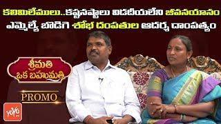 TRS MLA Bodiga Shobha Couple's Special Srimathi Oka Bahumathi | PROMO