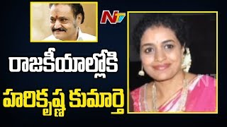 Nandamuri Harikrishna's Daughter Suhasini Political Entry | May Contest from Kukatpally | NTV