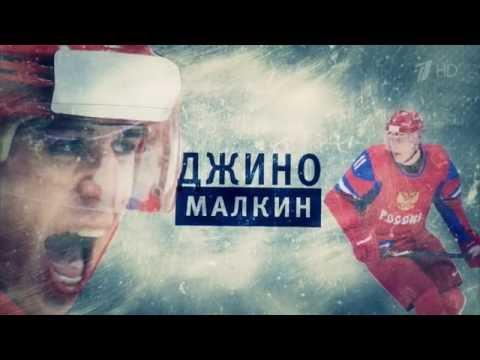 Кубок мира 2016  Евгений Малкин  Русский среди пингвинов  Докфильм  HD