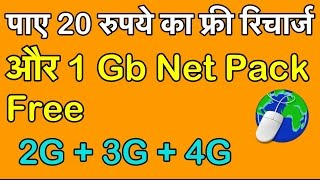 Databack App Loot - Get Free Unlimited Internet Data & Free Recharge (Loot Lo)