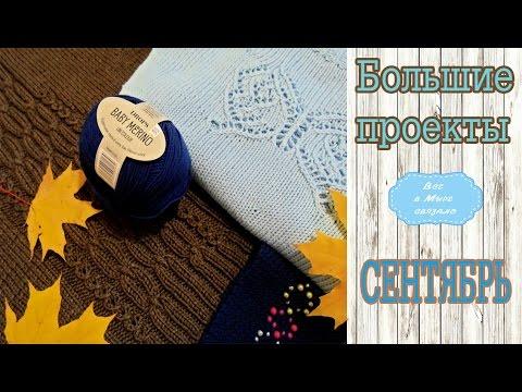 Что я навязала за СЕНТЯБРЬ//I was knitting in September