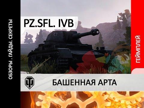 Pz.Sfl. IVb - немецкая арта IV уровня, арта с башней - как играть обзор геймплея