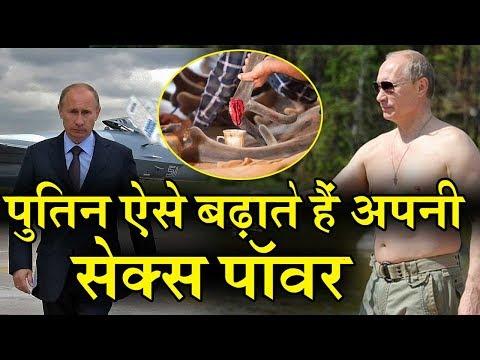 Russia के राष्ट्रपति Putin ऐसे बढ़ाते हैं मर्दाना ताकत, पानी में ये चीज मिलाकर नहाते हैं पुतिन